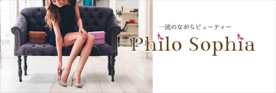 一流のながらビューティー Philo Sophia
